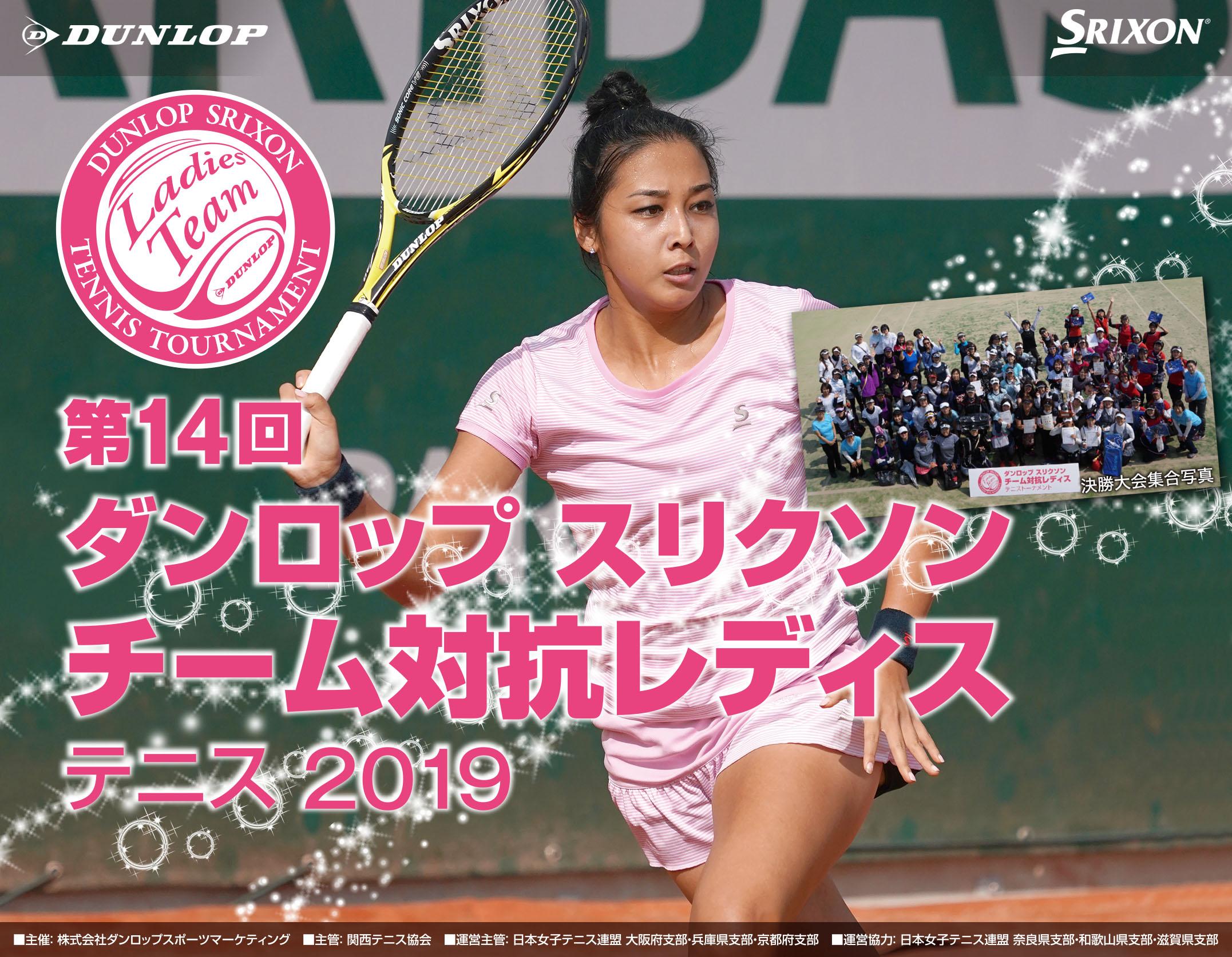 府 協会 大阪 テニス